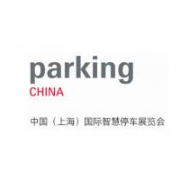 法兰克福2019中国上海国际智慧停车展览会