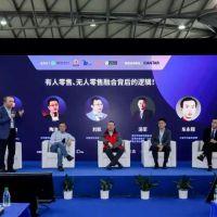 2020上海智慧零售展览会
