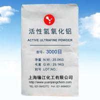 3000目氢氧化铝 白色粉末 塑料树脂橡胶等材料专用氢氧化铝