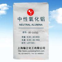 层析中性氧化铝100-120目 中成药医药分离剂 催化剂