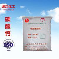 高纯度超细轻质碳酸钙3000目通用填料