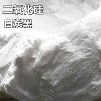 沉淀白炭黑 4000目超细硅粉 橡胶树脂填充剂