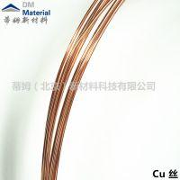 高纯铜丝 3mm熔炼用 科研实验 Cu丝 镀膜用 铜线