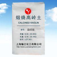 高白工业级填料高岭土煅烧型厂家直销(纸浆生产白色原料)
