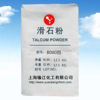 超细度高白滑石粉8000目 工业滑石粉