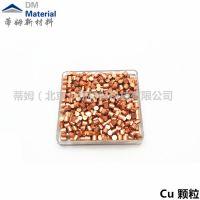 蒂姆新材料 高纯铜粒 铜颗粒 5N铜 熔炼配料 合金 现货