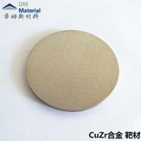 高纯铜锆合金靶材 CuZr合金块 溅射靶材
