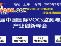 2020中国国际VOCs监测与治理产业创新峰会(第一轮通知)