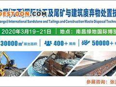 2020江西国际砂石及尾矿与建筑废弃物处置技术与设备展览会