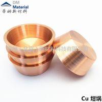 蒸发镀膜耗材配件 铜制品 铜坩埚 来图定制 蒂姆新材料