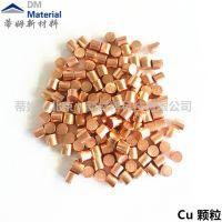 铜粒 高纯铜颗粒 紫铜粒 红铜粒 纯铜颗粒 实验单质金属铜粒
