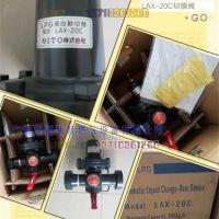 LAX-20C液化气自动切换阀