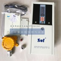 SOF索富通报警器、SST9801TB天然气报警器