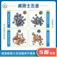 粉末冶金含油轴承粉末冶金微型减速箱子含油轴承