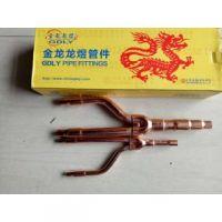 重庆龙煜紫铜管410A分歧管铜管件