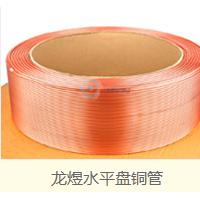 重庆龙煜紫铜管大盘管