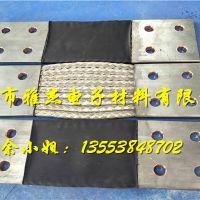 铜编织线软连接,叠层式铜编织带软连接