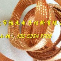接地铜网编织线,电缆附件镀锡铜编织线