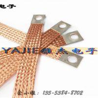柔性编织铜线软连接,易弯曲铜编织带软连接