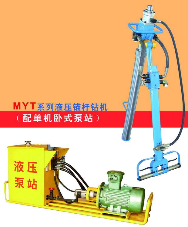 MYT液压锚杆钻