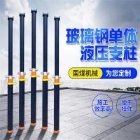 玻璃钢DW30-30/100B单体液压支柱 矿用支护设备